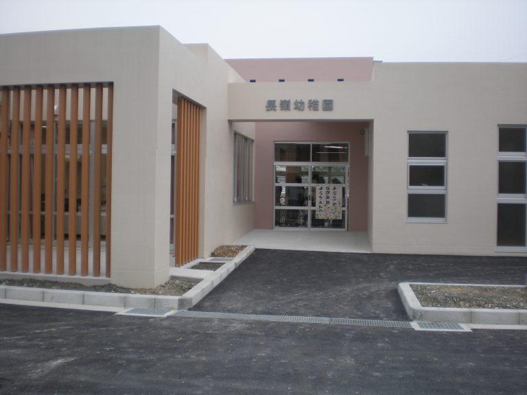 長嶺幼稚園園舎建築工事