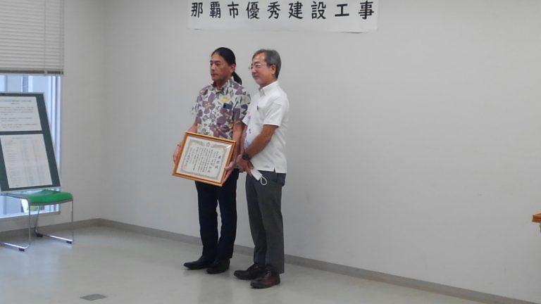 令和3年度 那覇市優秀建設工事を受賞しました!!